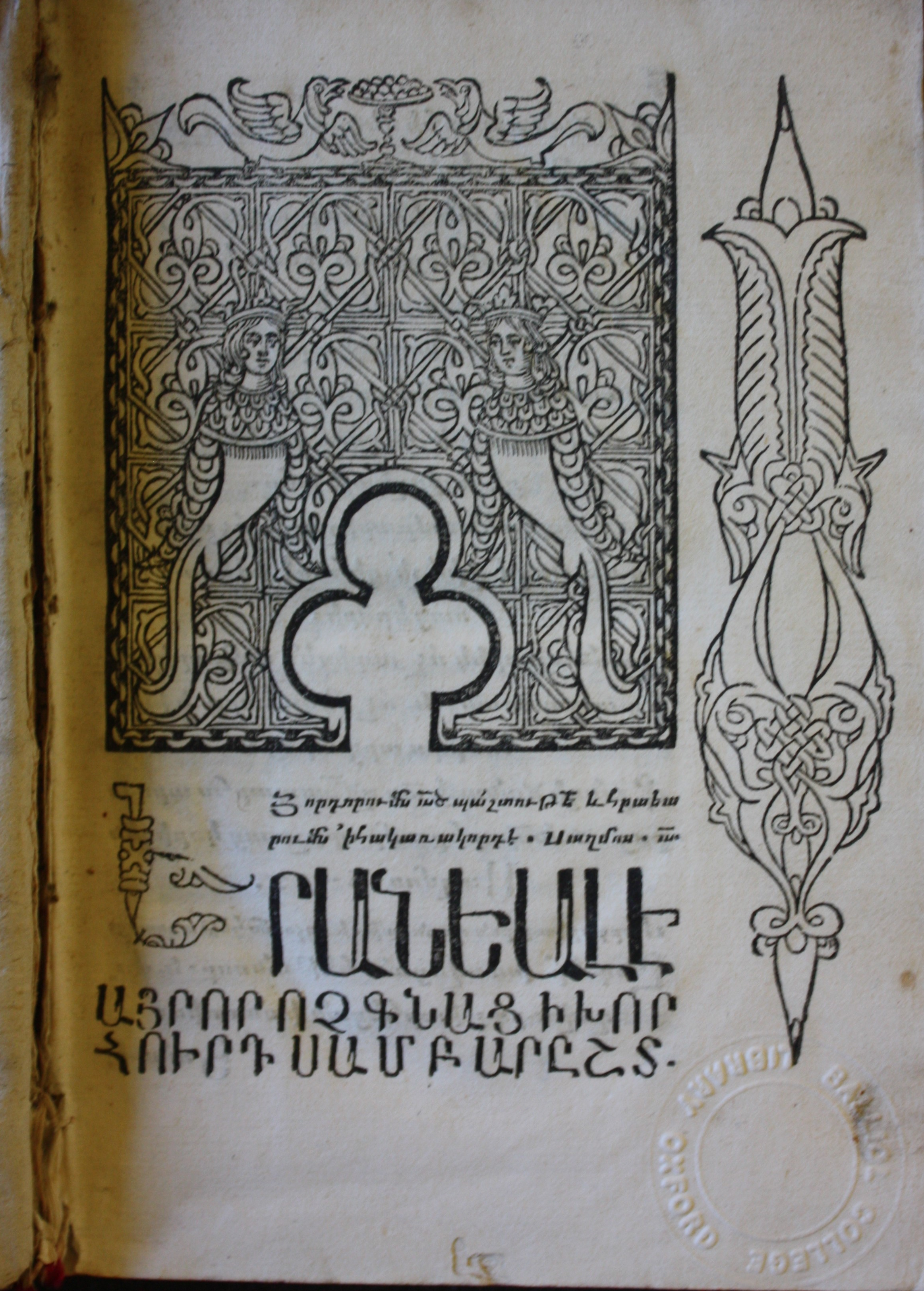 Title page of Psalms of David in Armenian Arch.C.10