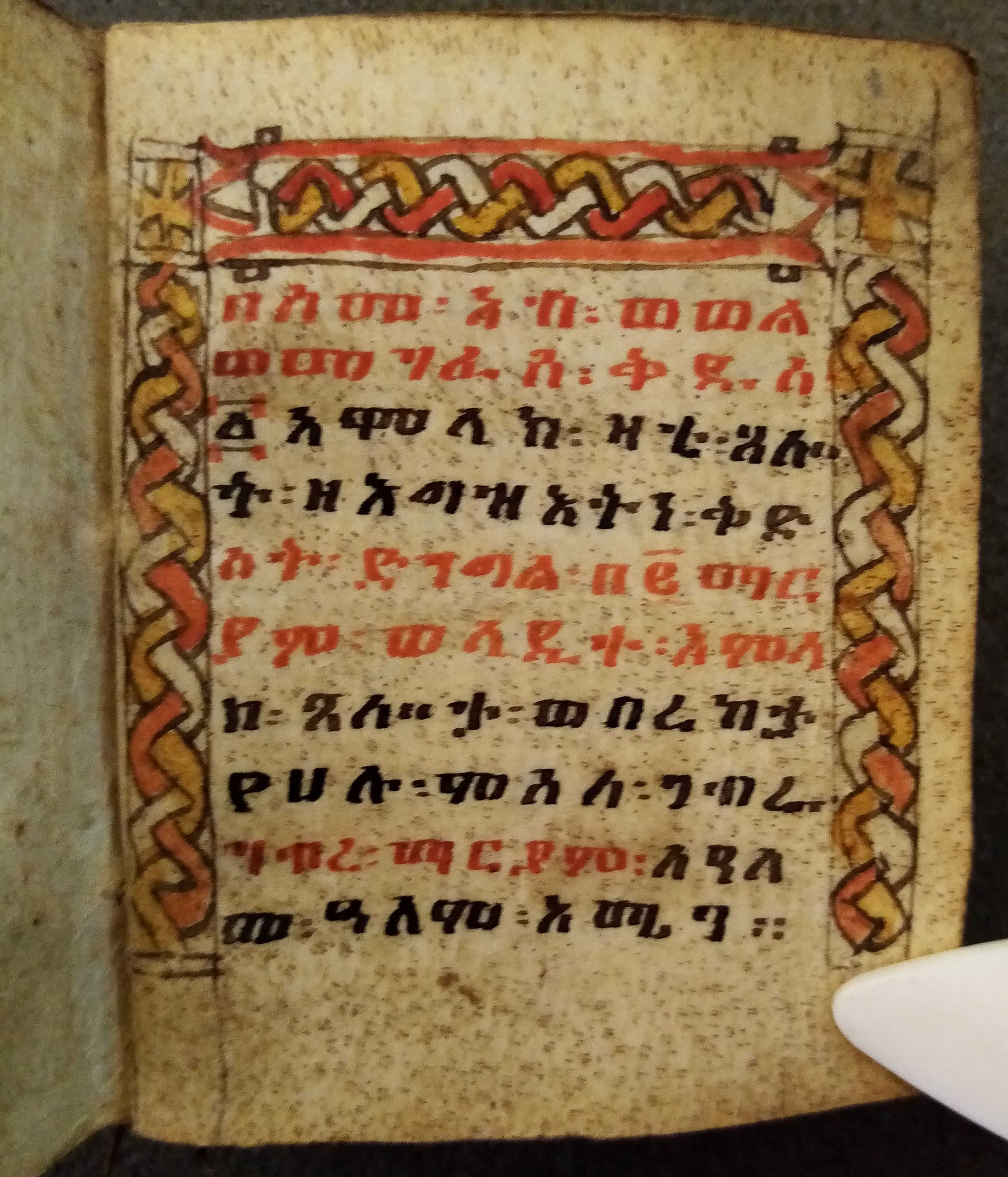 Manuscript 378 folio 1, showing Ge'ez text in red and black with yellow and red decorative edges